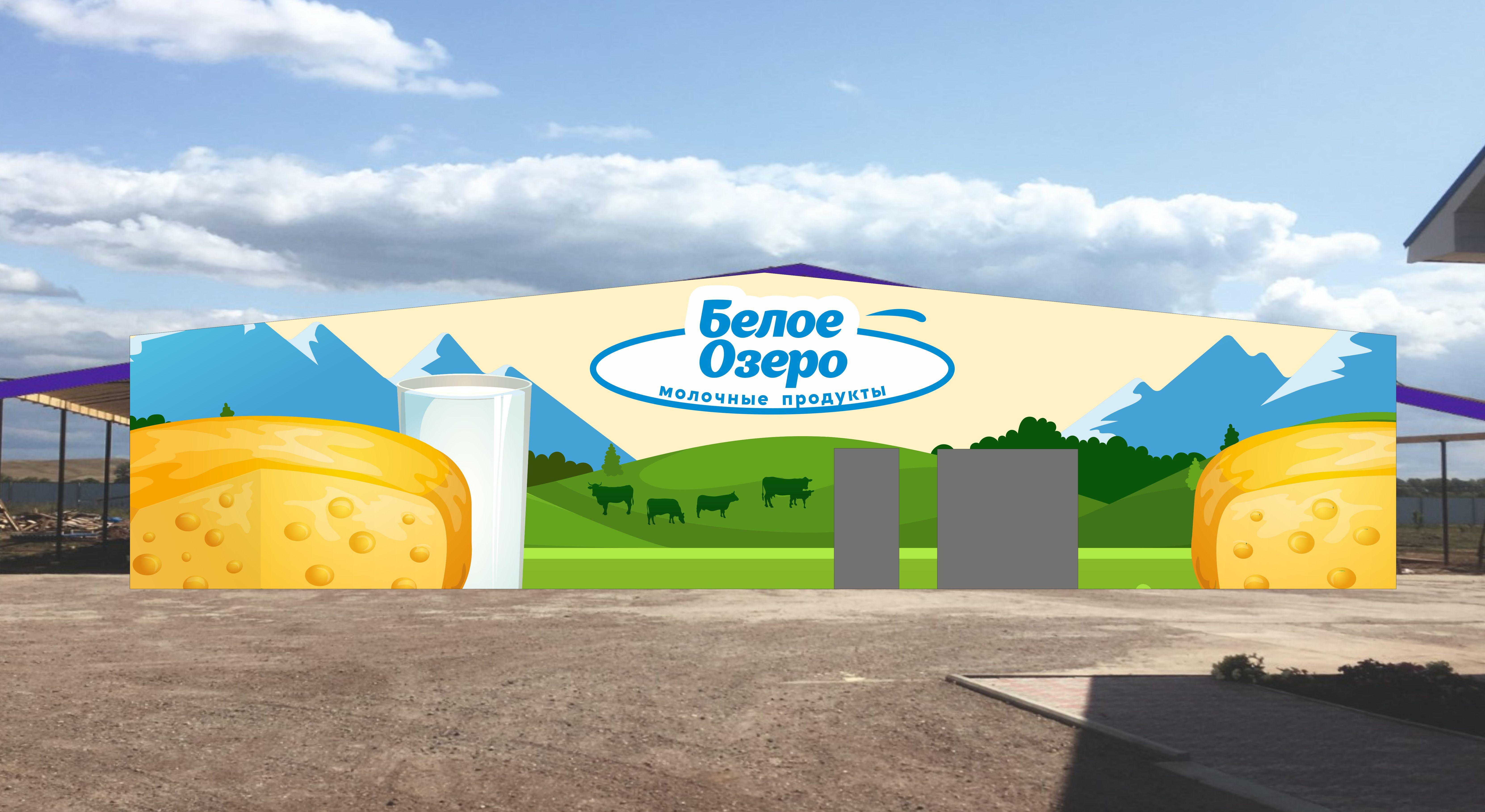 Дизайн граффити на фасад сырзавода фото f_5265d774eb590e86.jpg