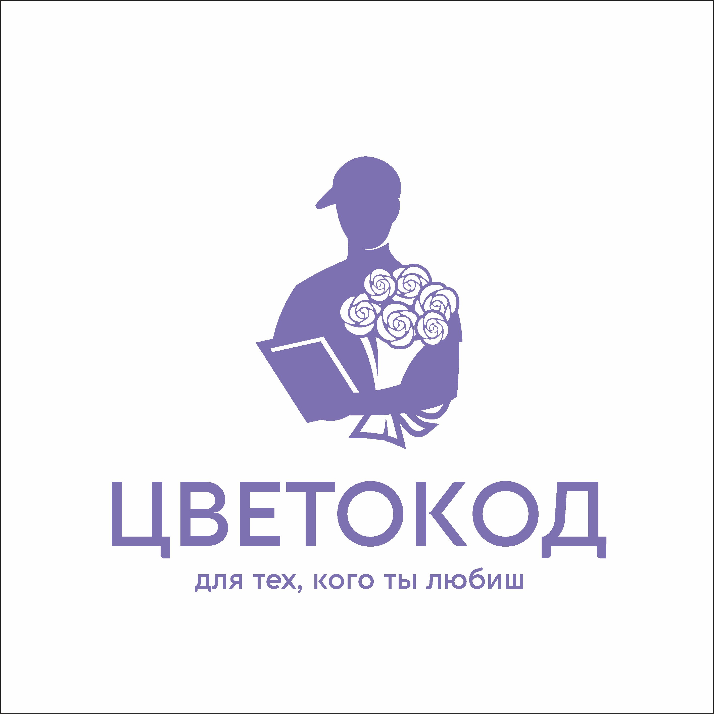 Логотип для ЦВЕТОКОД  фото f_5705d0676f4b65b9.jpg