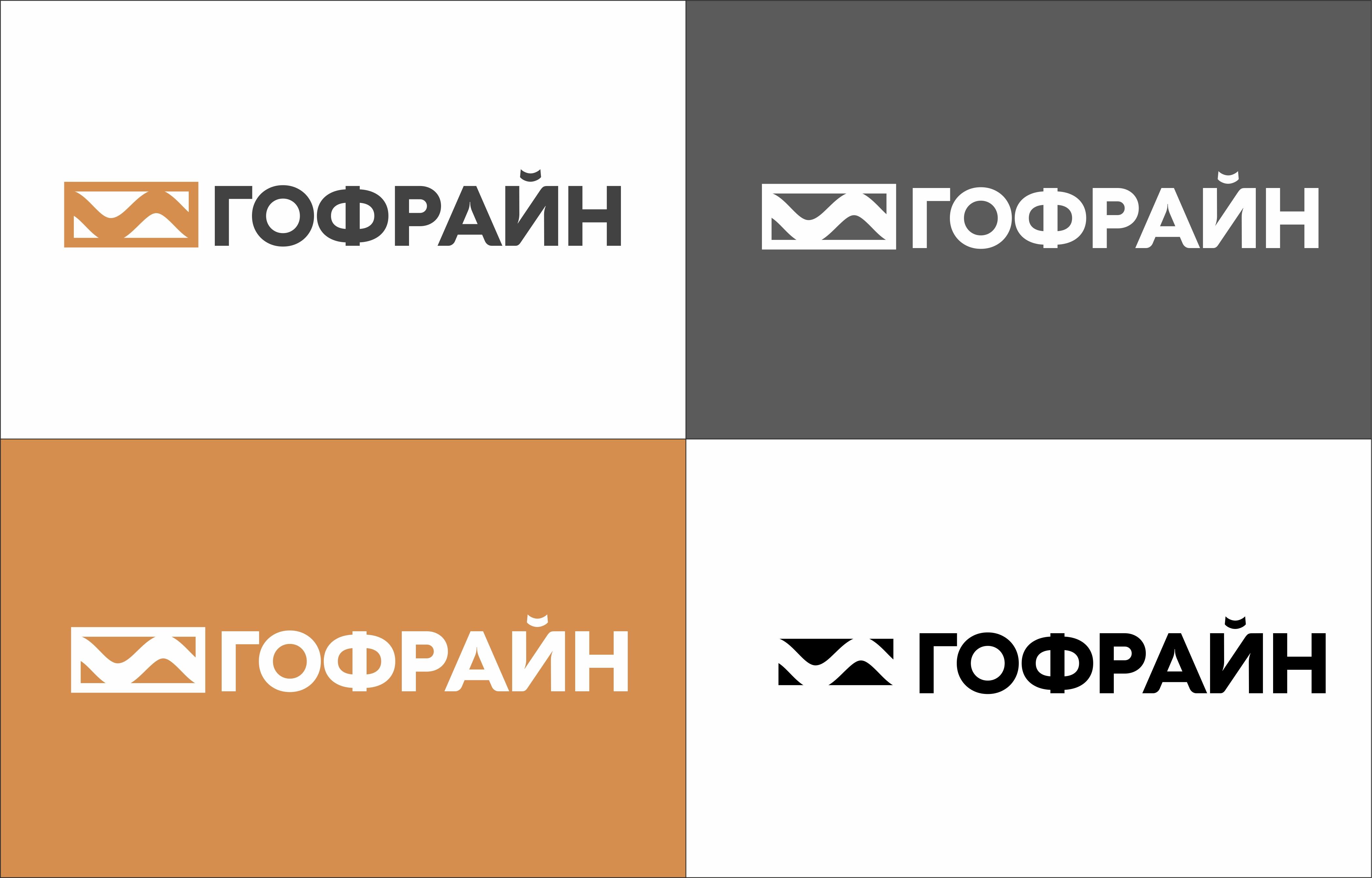 Логотип для компании по реализации упаковки из гофрокартона фото f_6405cdba9afdd82d.jpg