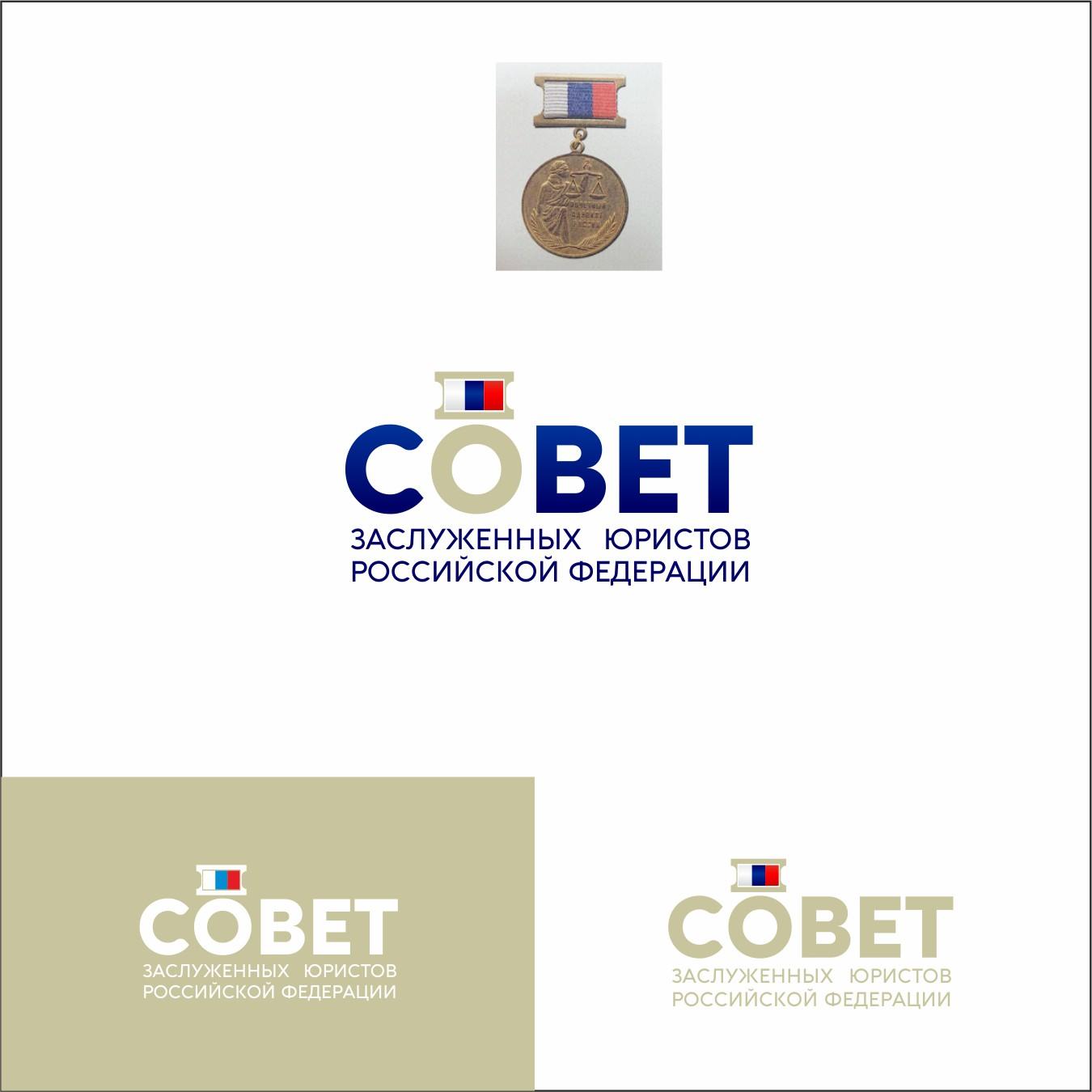 Разработка логотипа Совета (Клуба) заслуженных юристов Российской Федерации фото f_6595e3d710d2022f.jpg