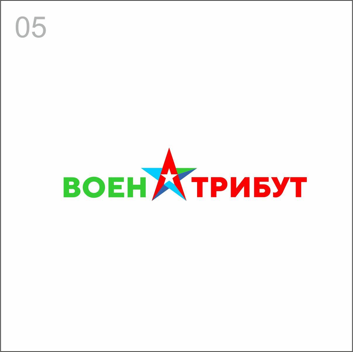 Разработка логотипа для компании военной тематики фото f_7546020c199e063b.jpg