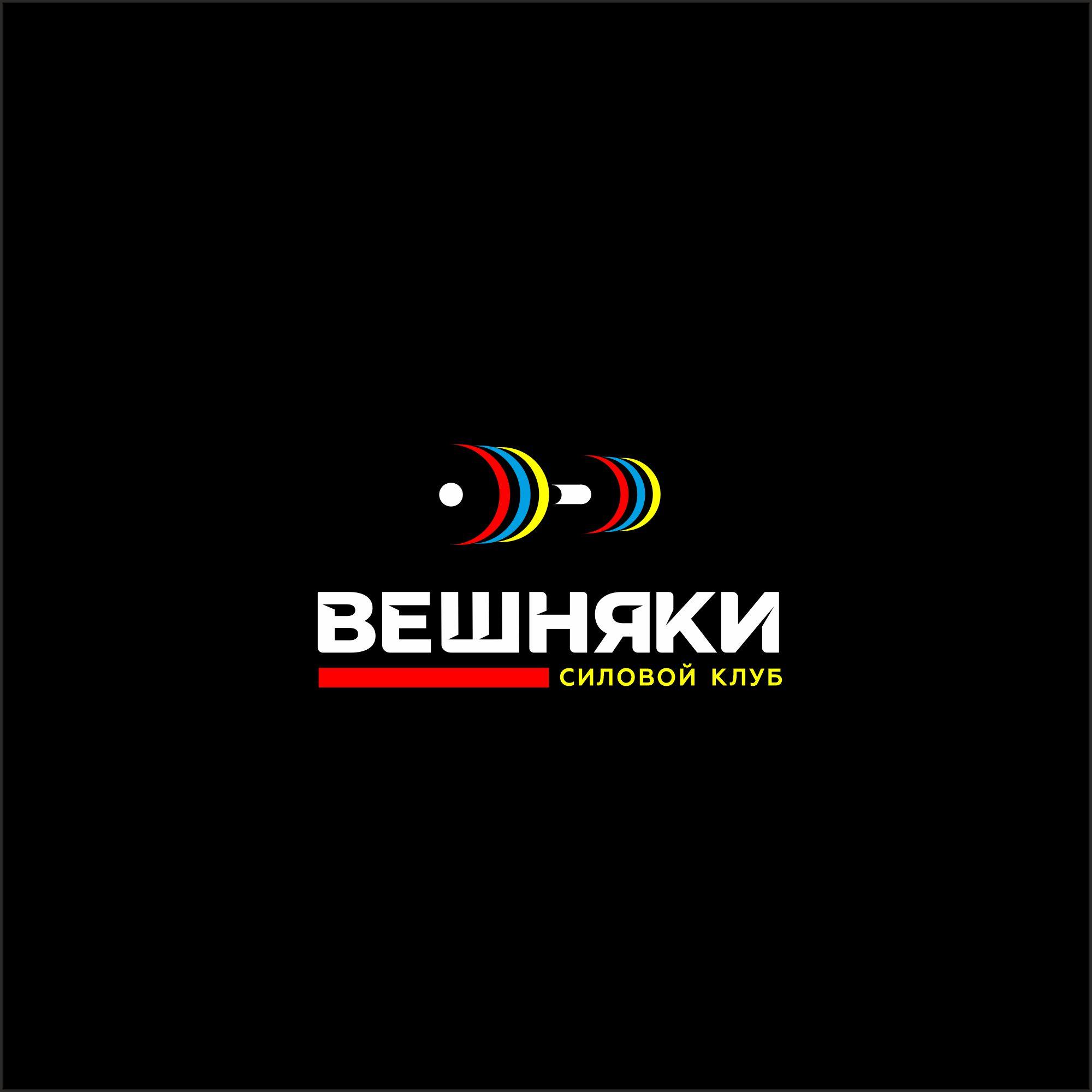 Адаптация (разработка) логотипа Силового клуба ВЕШНЯКИ в инт фото f_8115fbb8c6466225.jpg