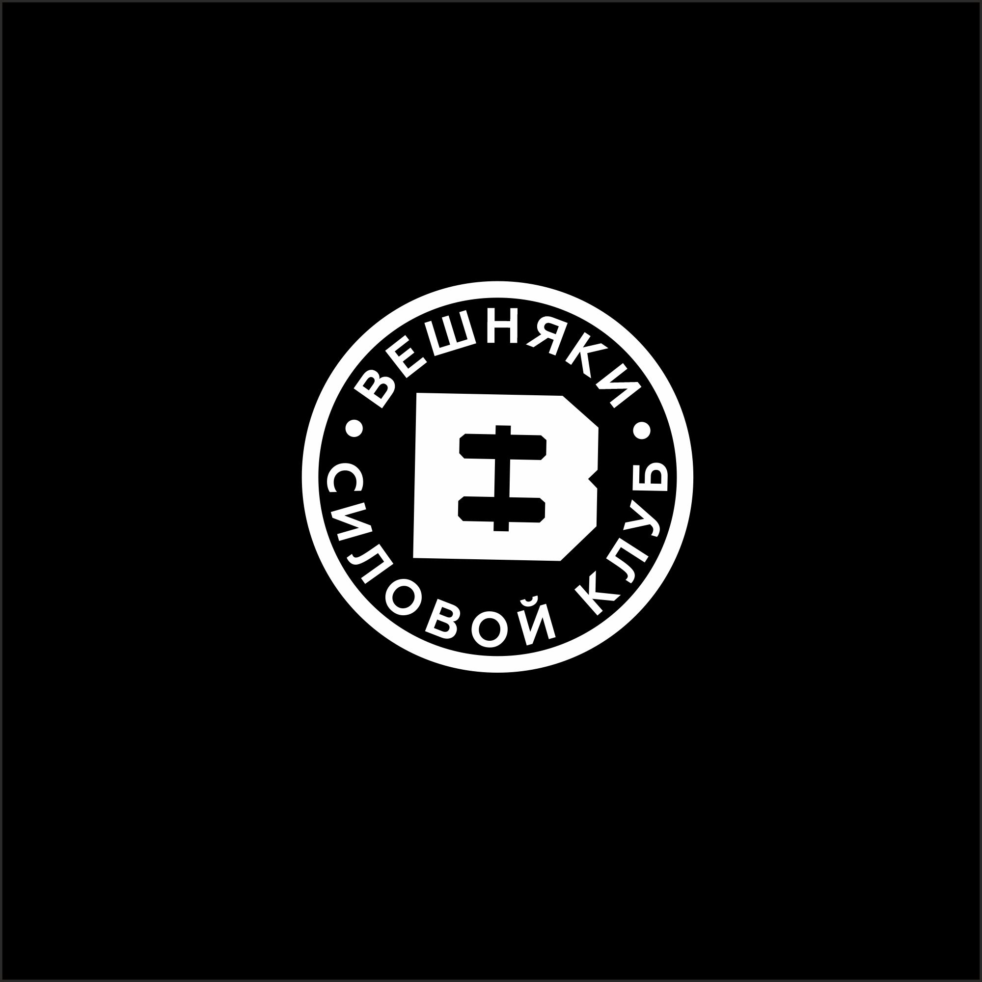 Адаптация (разработка) логотипа Силового клуба ВЕШНЯКИ в инт фото f_8475fbf3123ae557.jpg