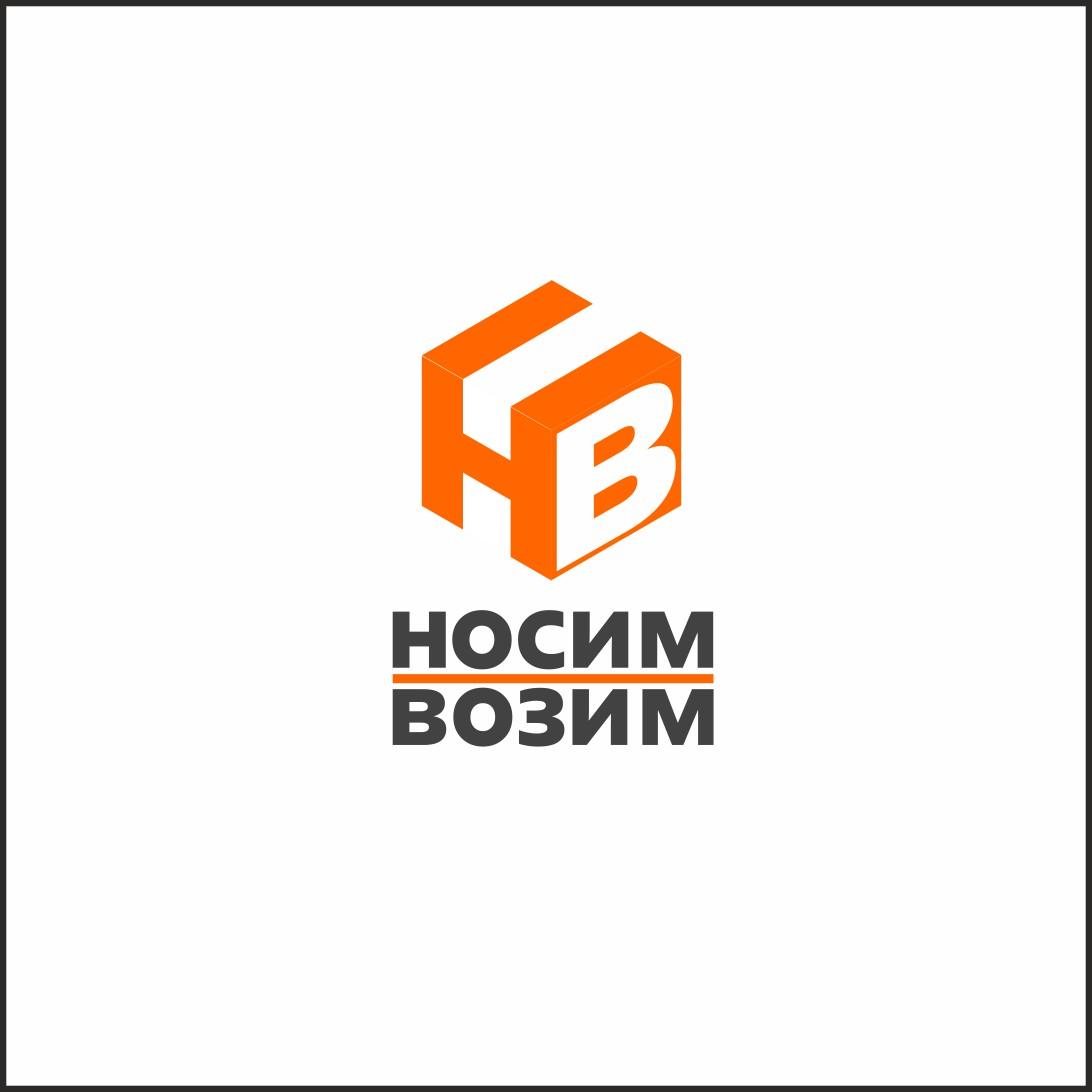 Логотип компании по перевозкам НосимВозим фото f_8945cf8111806505.jpg