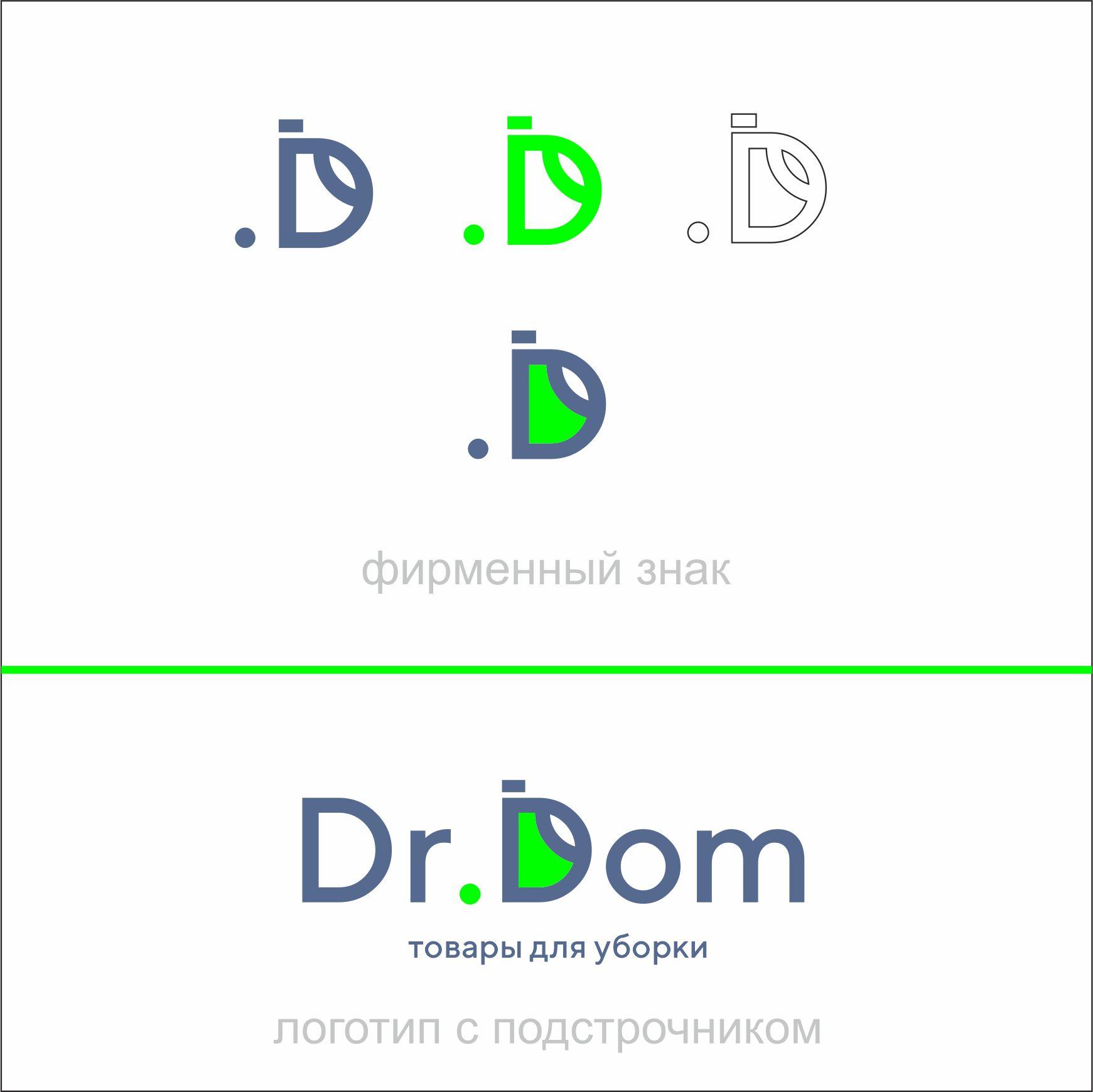 Разработать логотип для сети магазинов бытовой химии и товаров для уборки фото f_9375ffeb7b59a884.jpg