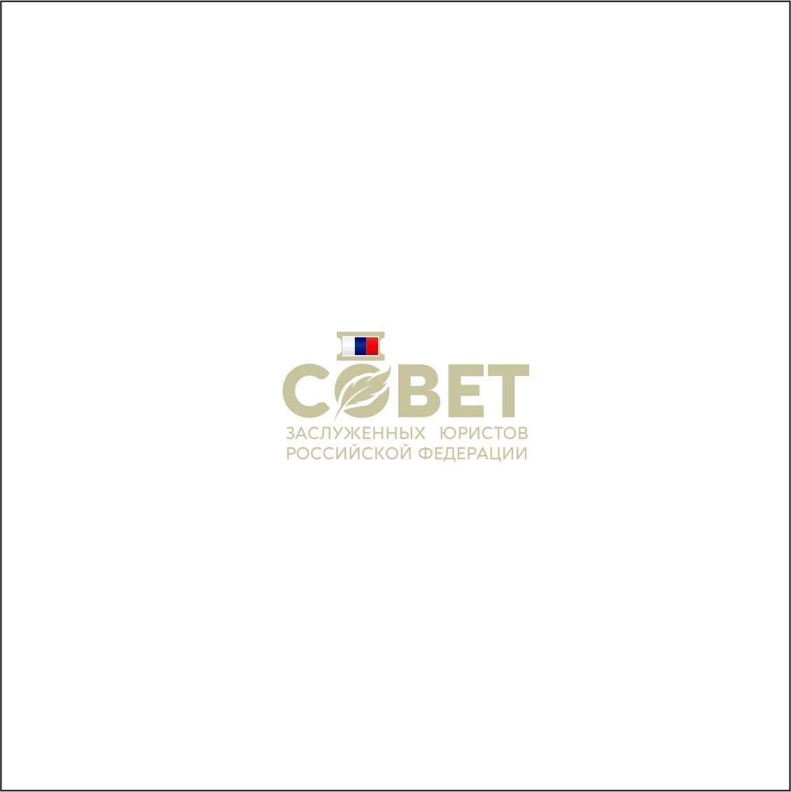 Разработка логотипа Совета (Клуба) заслуженных юристов Российской Федерации фото f_9655e3d718c39ba1.jpg