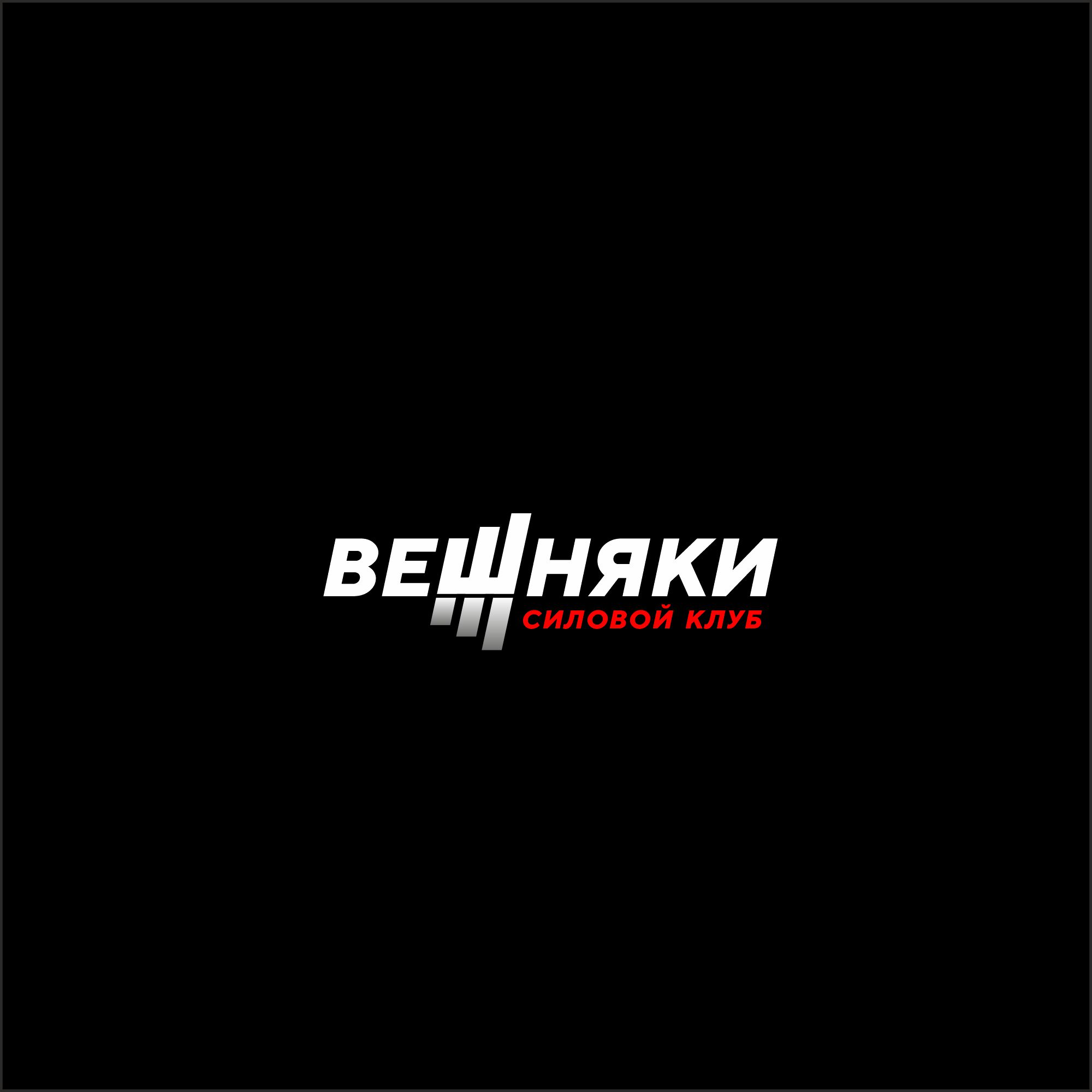Адаптация (разработка) логотипа Силового клуба ВЕШНЯКИ в инт фото f_9955fba2be3585ec.jpg