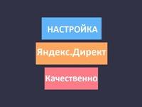Настройка кампаний в яндекс директ