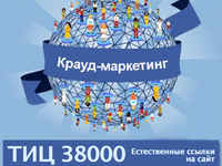 Продвижение сайта. Естественные ссылки на сайт,  тиц 38000  як, дмоз