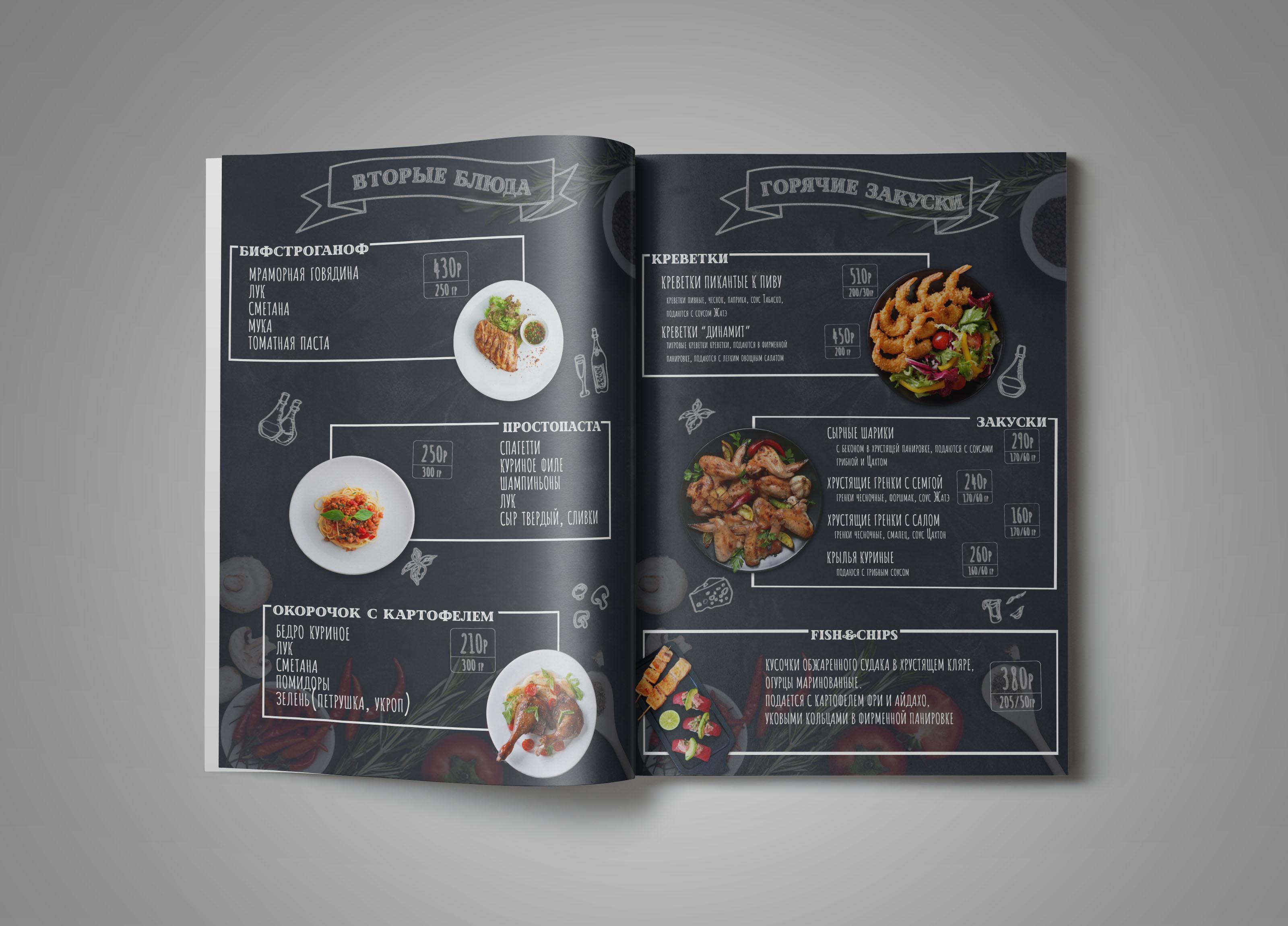 """Дизайн меню для бара-ресторана """"Лепрекон"""""""