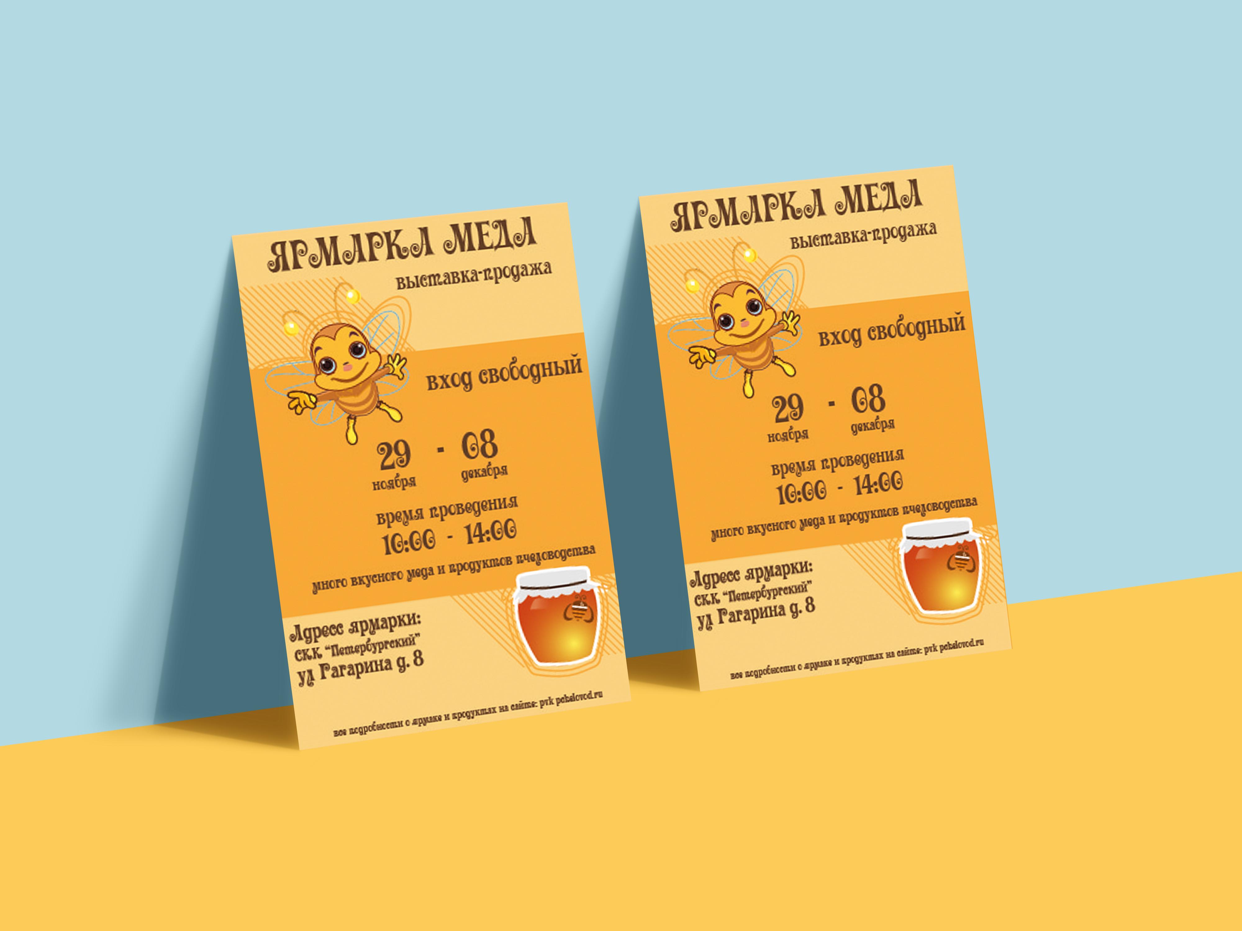 Объявление о выставке меда(СПБ)