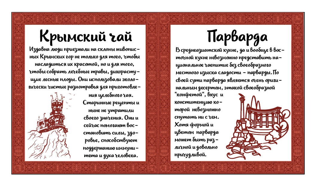 Дизайн коробки сувенирной  чай+парварда (подарочный набор) фото f_5165a4d8222a60fa.jpg