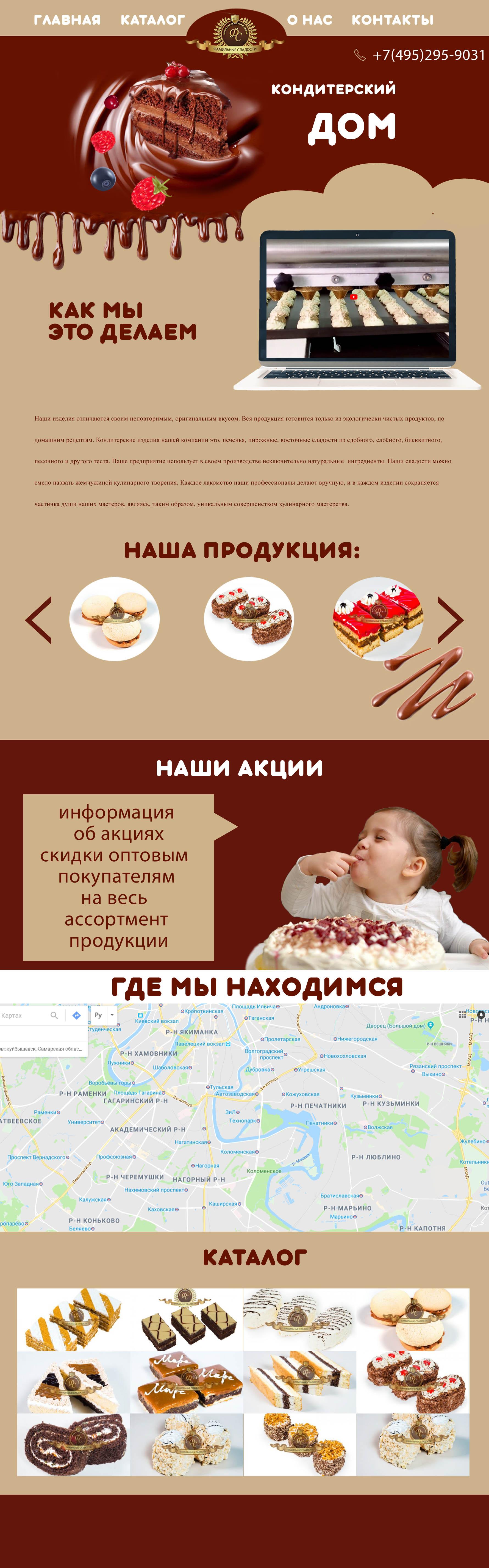 Редизайн главной страницы сайта кондитерского производства фото f_5705aa1d12dc3677.jpg