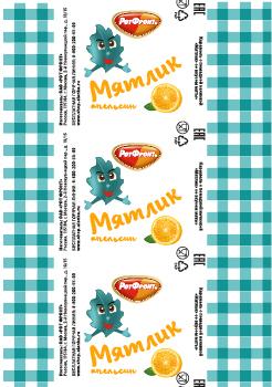 Разработка дизайна упаковки для мятной карамели от Рот Фронт фото f_72359f1ec1d132f9.jpg