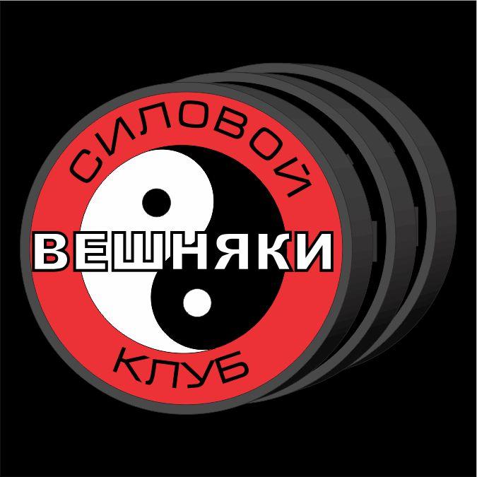 Адаптация (разработка) логотипа Силового клуба ВЕШНЯКИ в инт фото f_1555fbd2179232a4.jpg
