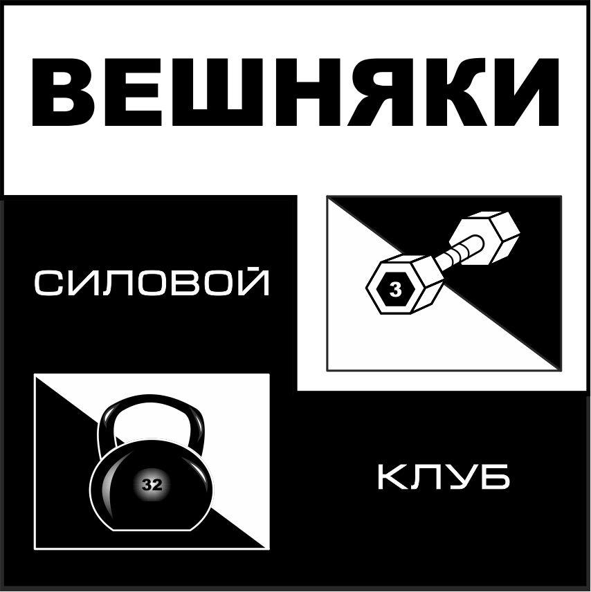 Адаптация (разработка) логотипа Силового клуба ВЕШНЯКИ в инт фото f_9605fbd219b9cdf9.jpg