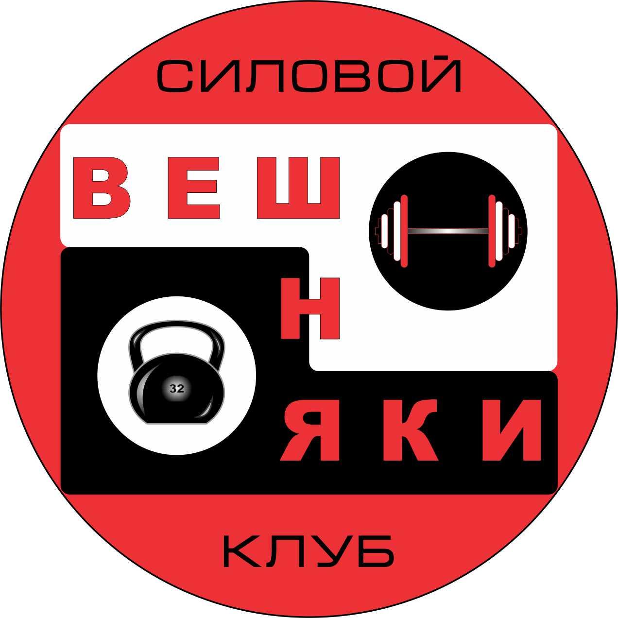 Адаптация (разработка) логотипа Силового клуба ВЕШНЯКИ в инт фото f_9655fbd1da4dbe16.jpg