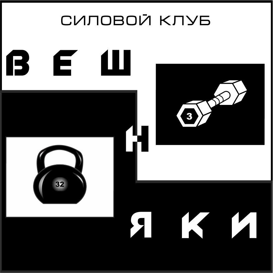 Адаптация (разработка) логотипа Силового клуба ВЕШНЯКИ в инт фото f_9885fbd218ab5e64.jpg