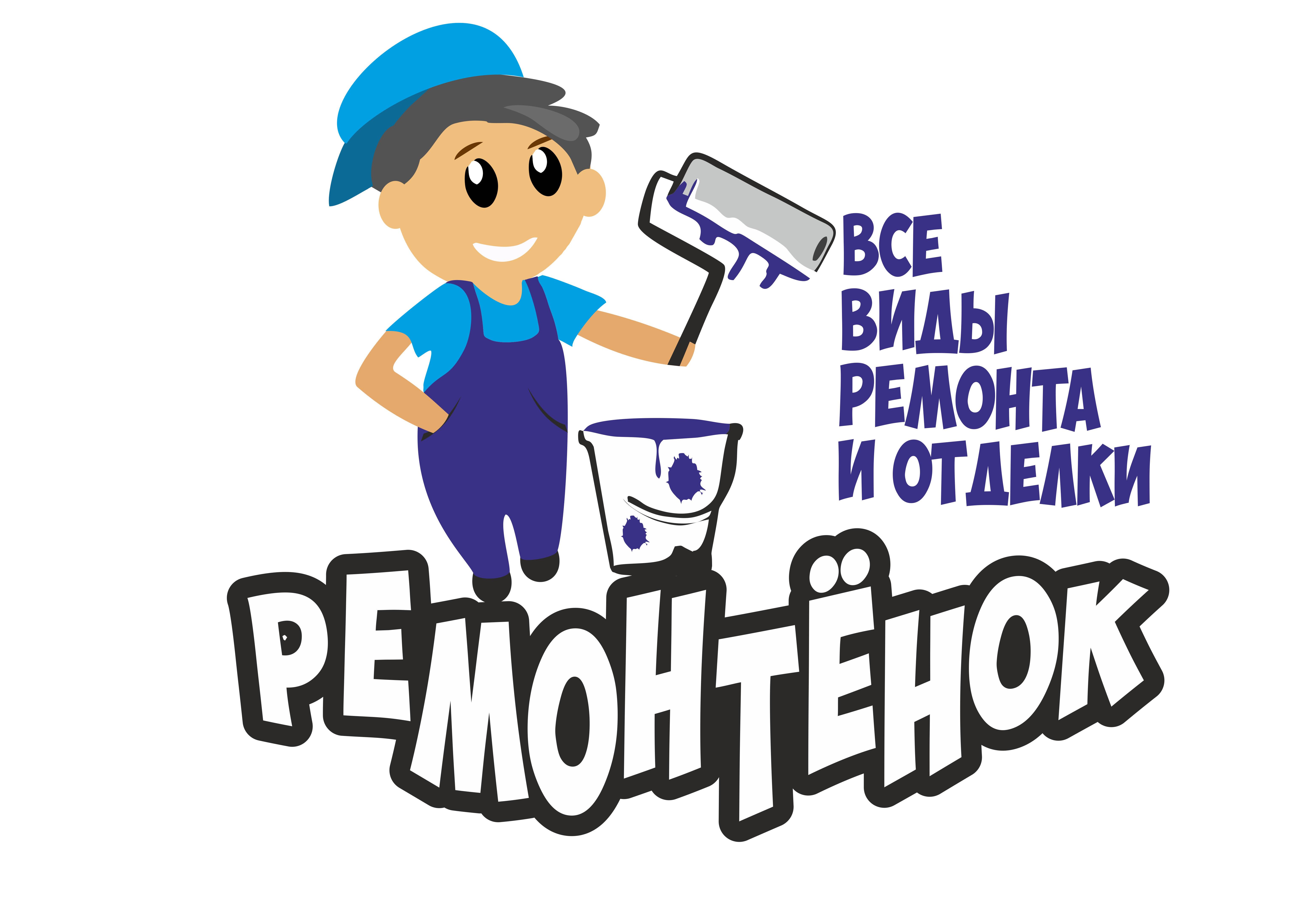Ремонтёнок: логотип + брэндбук + фирменный стиль фото f_37059581ac1c472f.jpg
