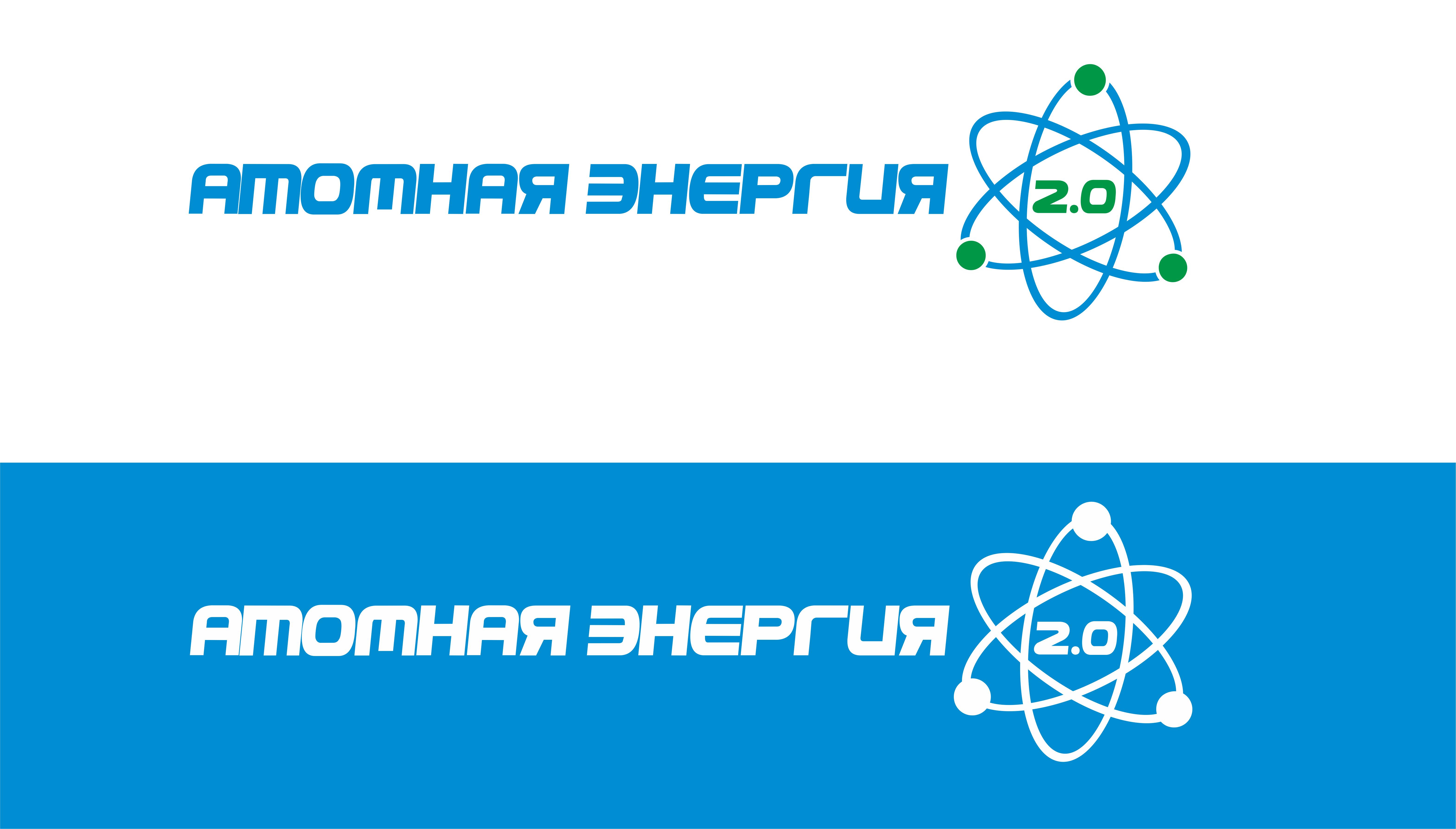 """Фирменный стиль для научного портала """"Атомная энергия 2.0"""" фото f_66759e1d1e44846f.jpg"""