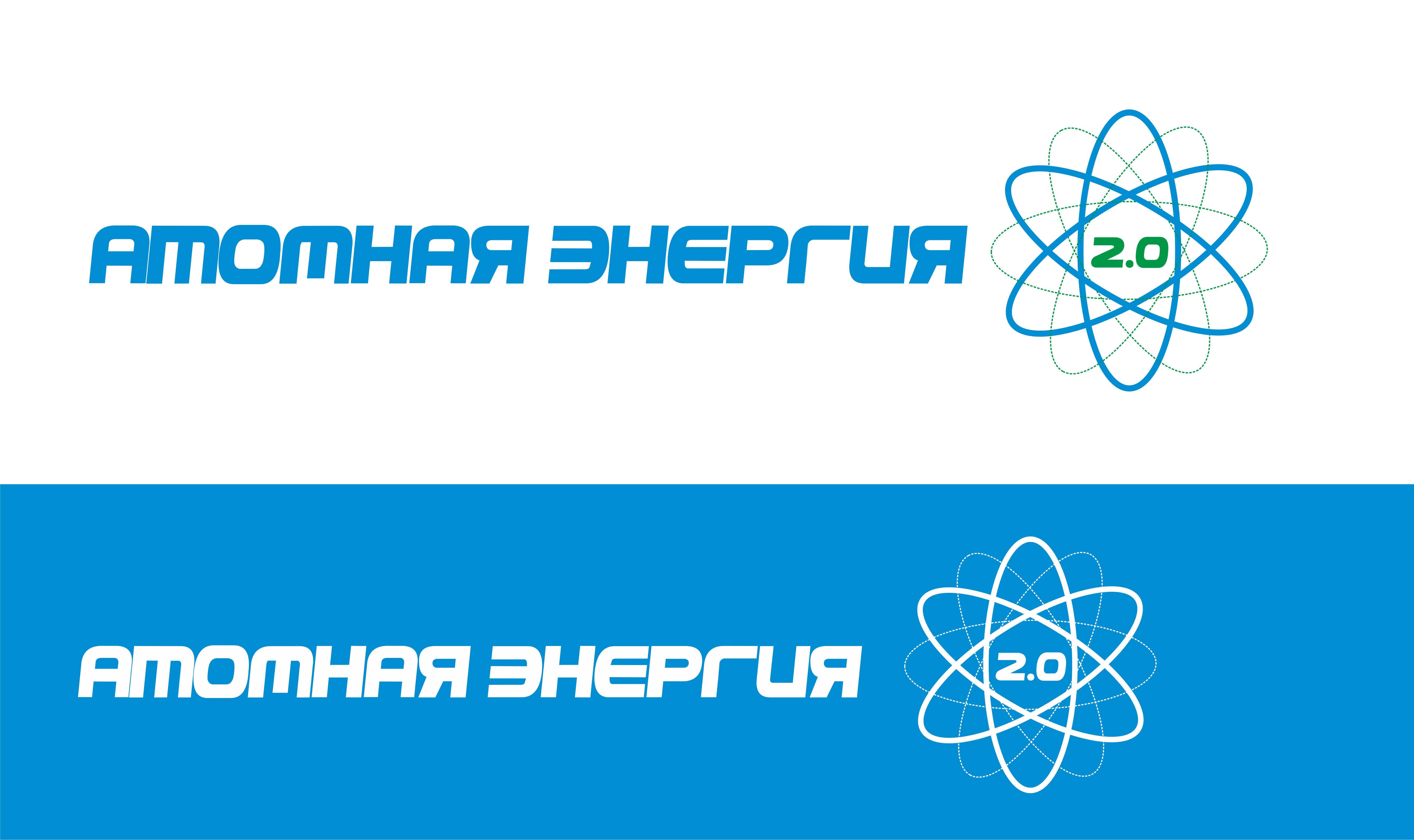 """Фирменный стиль для научного портала """"Атомная энергия 2.0"""" фото f_68059e1d26a9e9f1.jpg"""