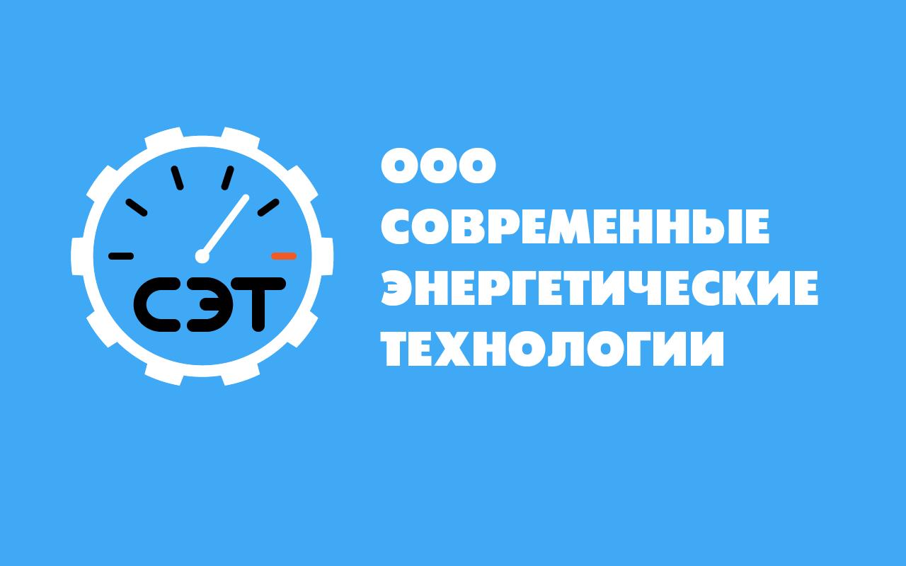 Срочно! Дизайн логотипа ООО «СЭТ» фото f_1265d4d21180e27a.png