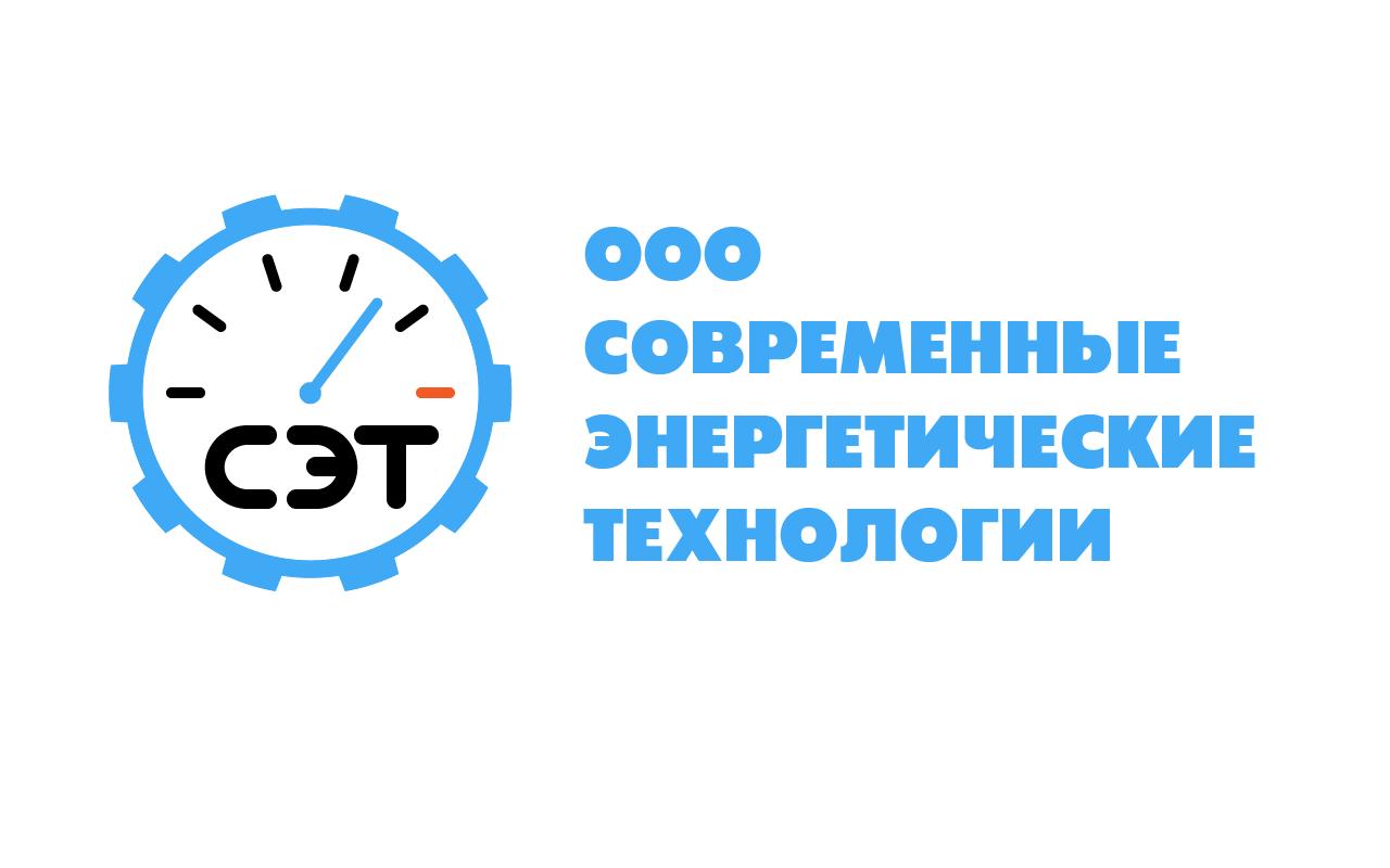 Срочно! Дизайн логотипа ООО «СЭТ» фото f_5685d4d210c3430f.png