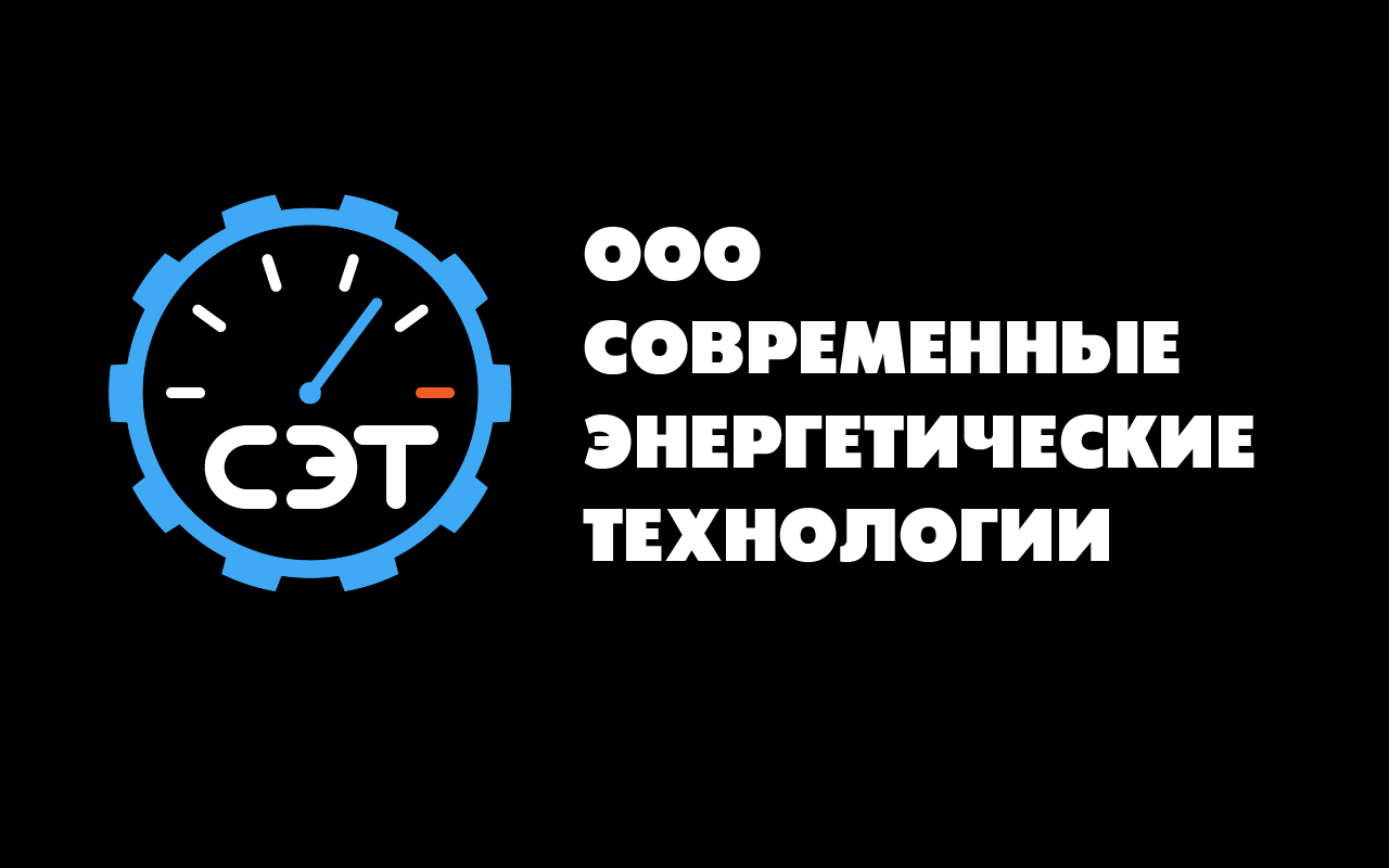 Срочно! Дизайн логотипа ООО «СЭТ» фото f_7675d4d2112303a7.png