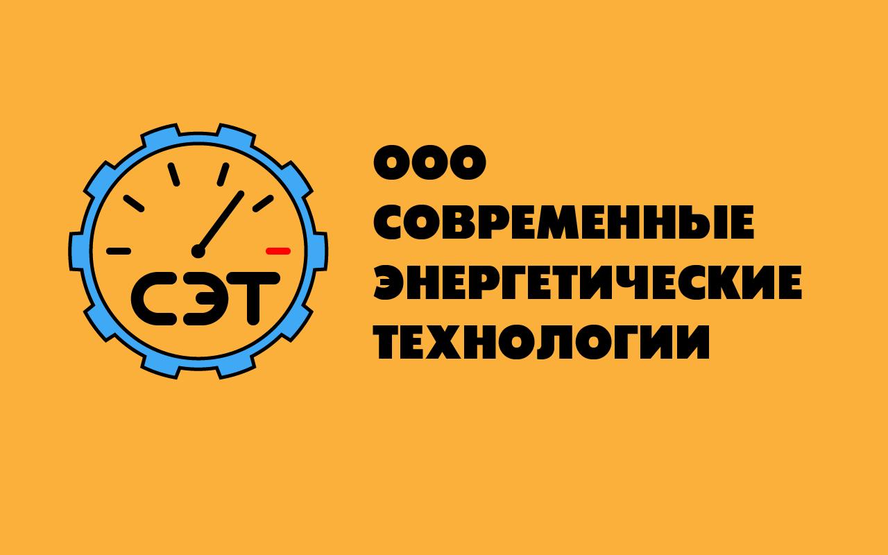 Срочно! Дизайн логотипа ООО «СЭТ» фото f_8525d4d212d34c37.png