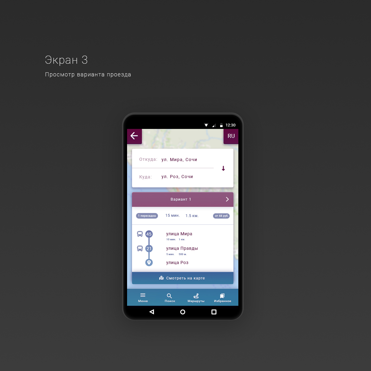 Дизайн-концепция мобильного приложения (3 экрана) фото f_6425b7da10fd3944.jpg