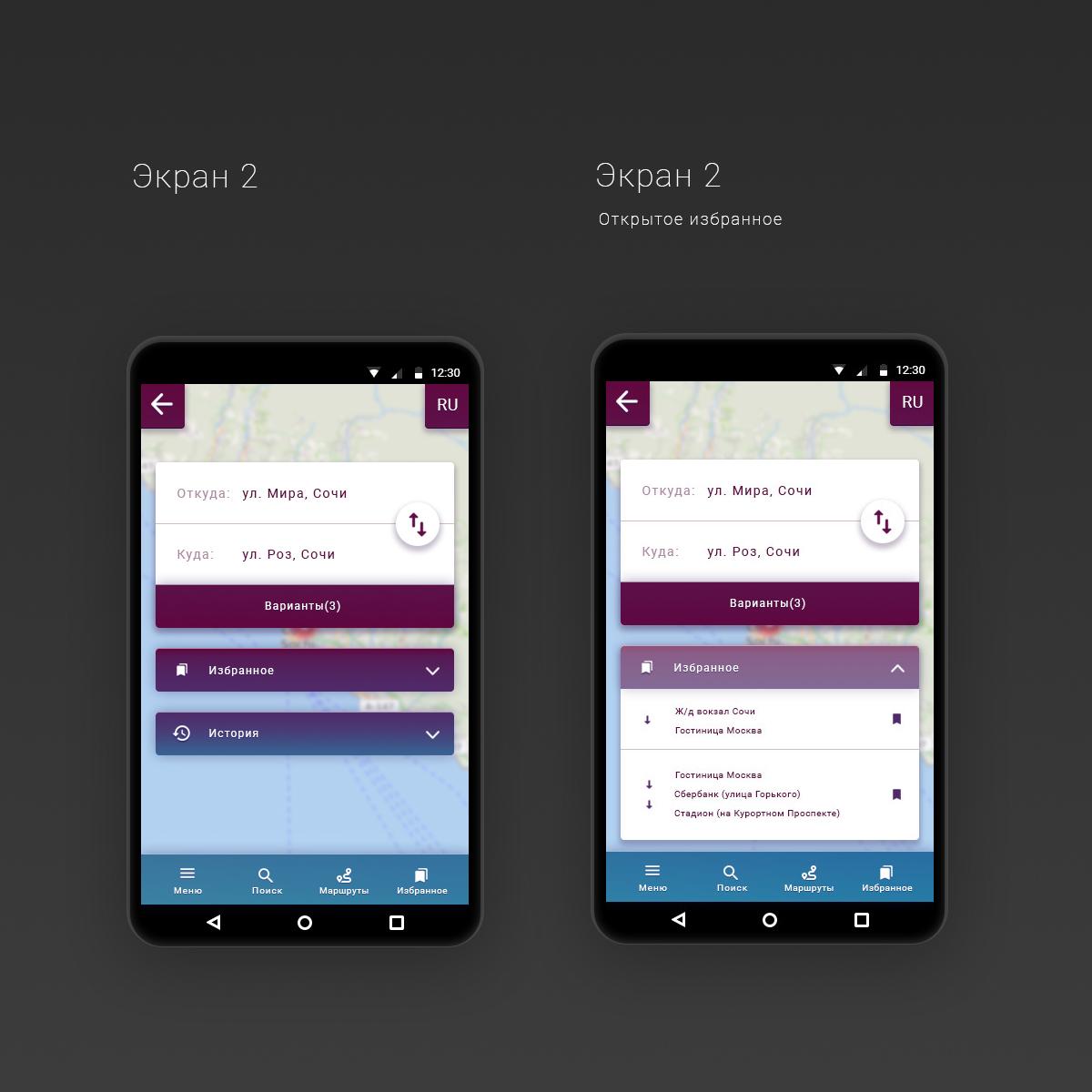 Дизайн-концепция мобильного приложения (3 экрана) фото f_7965b7da10b3fa85.jpg