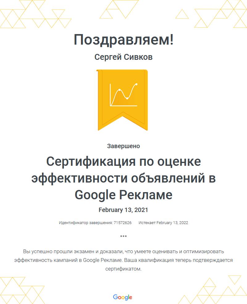 Сертификация по оценке эффективности объявлений в Google Рекламе