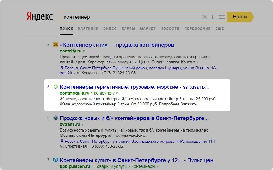 Контейнер (регион Санкт-Петербург) топ-5