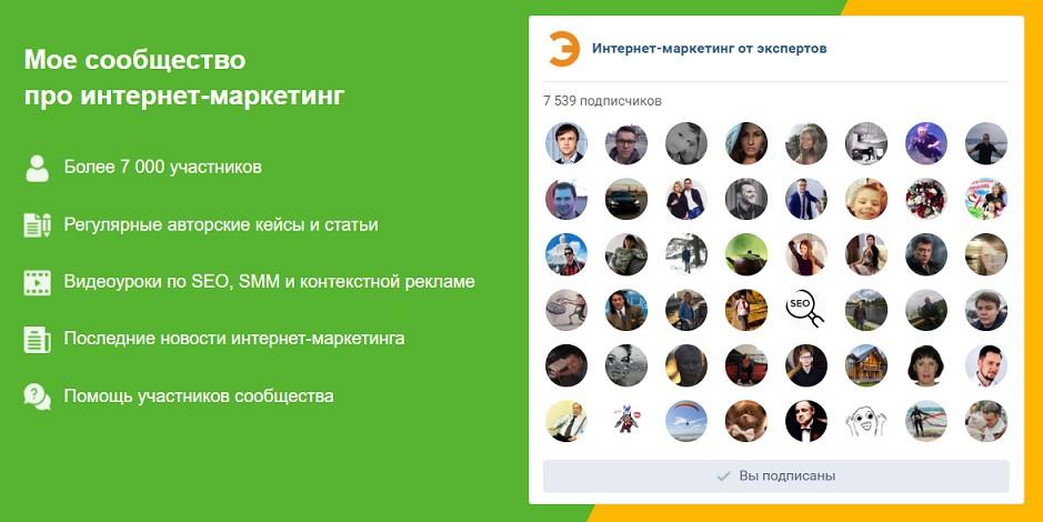 Мое сообщество про интернет-маркетинг - более 8 тысяч участников