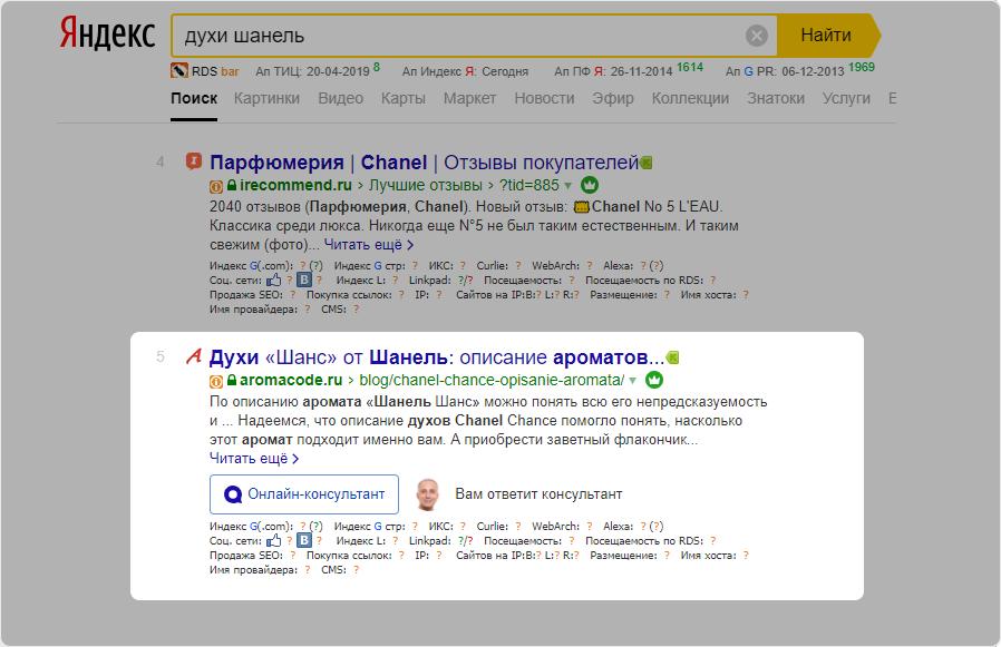 Духи шанель (регион Москва) топ-5