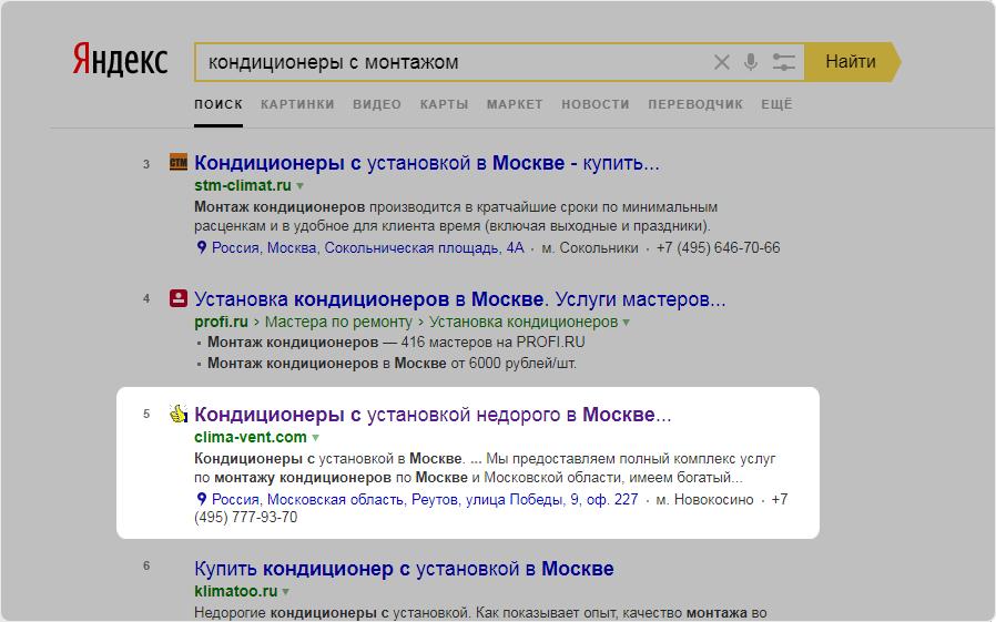 Кондиционеры (первая подсказка яндекса) - регион Москва топ-5