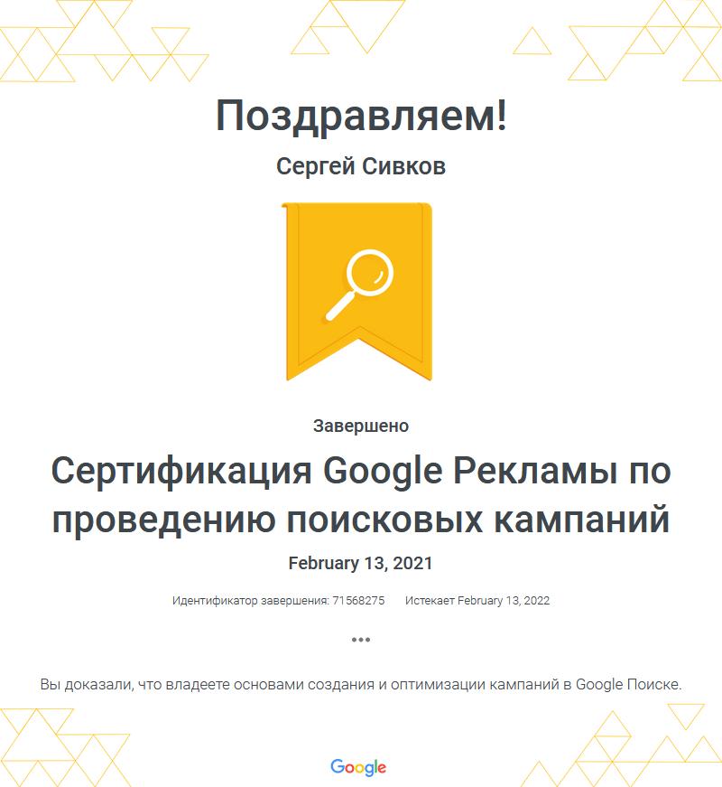 6 сертификатов Google - по проведению поисковых кампаний, Google Analytics, по контекстно-медийной сети Google Рекламы