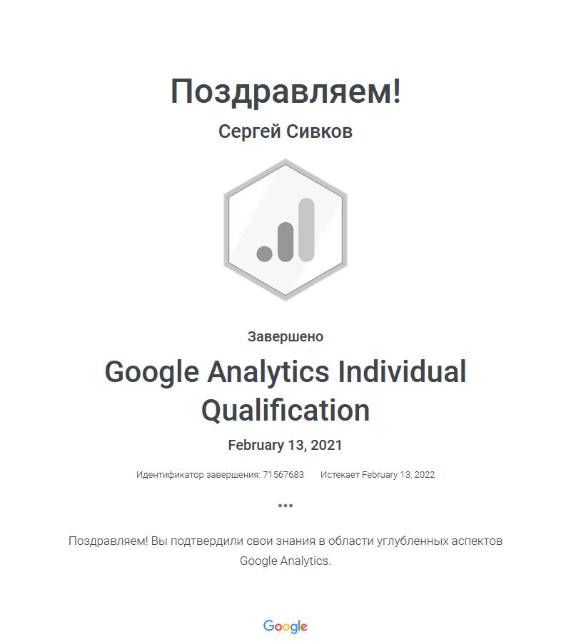 Полная сертификация Google Реклама и Яндекс 2021