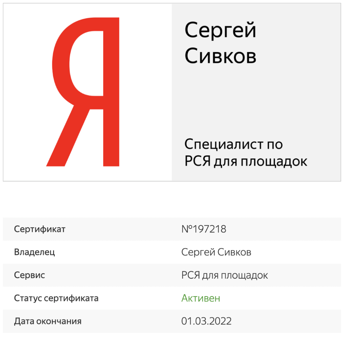 Сертификаты Яндекса
