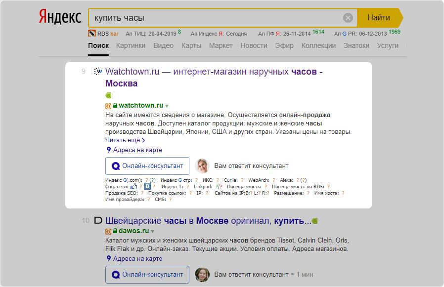 Купить часы (регион Москва)