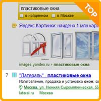 Пластиковые окна (регион Москва)