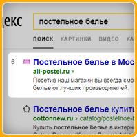 Постельное белье (регион Москва)