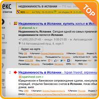 Недвижимость в Испании (регион Москва) топ-3