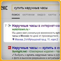 Купить наручные часы (регион Москва)