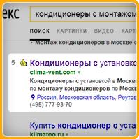 Кондиционеры (1 подсказка яндекса) - регион Москва