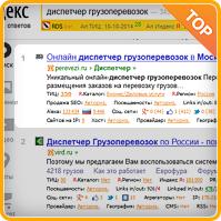 Грузоперевозки (регион Москва) топ-1