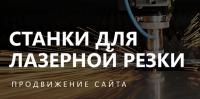 Кейс - продвижение сайта «Лазерные станки»
