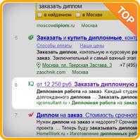 Заказать диплом (регион Москва)
