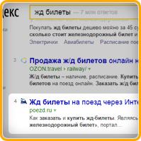ЖД билеты (регион Москва) топ-3