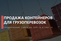 Кейс - продвижение сайта контейнеров